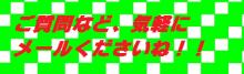 セミリタブログ!アフィリエイターの本音-メール受付バナー